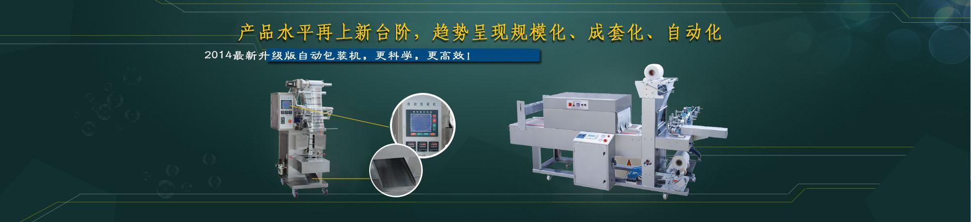 全自动包装机械设备生产线